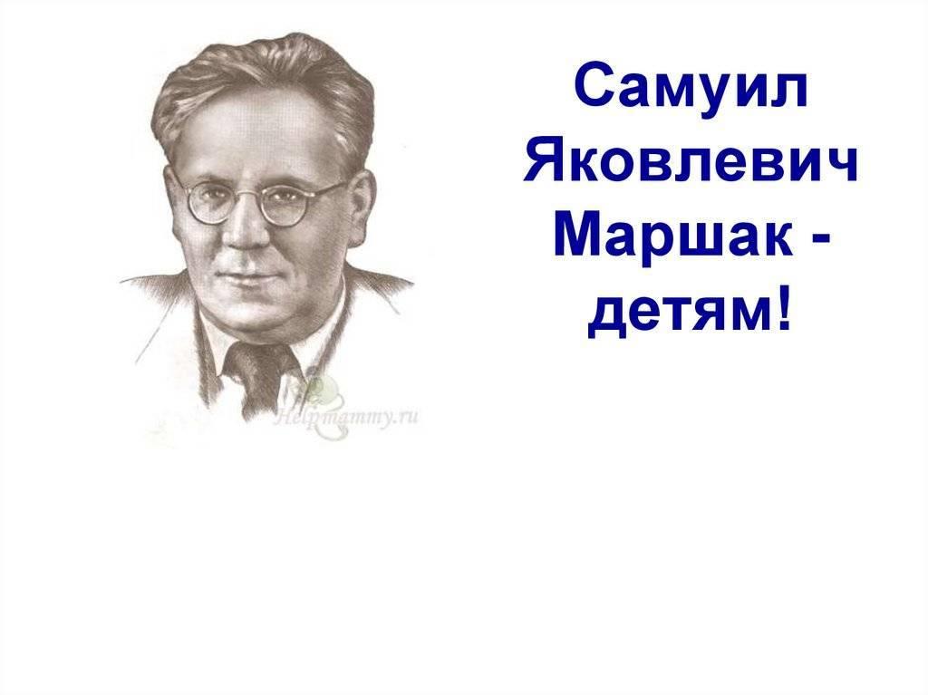 Самуил яковлевич маршак: биография классика детской литературы