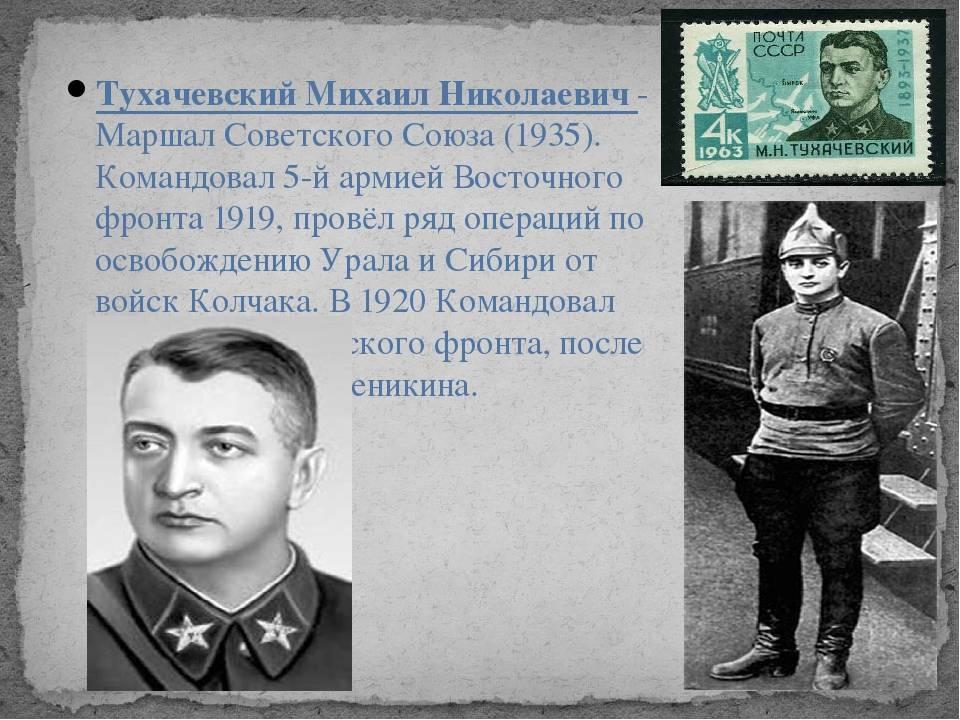Тухачевский михаил николаевич - биография маршала ссср