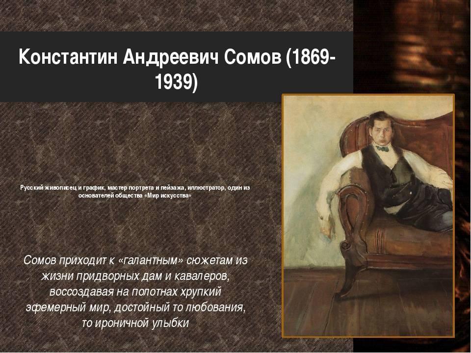 Сомов константин андреевич википедия