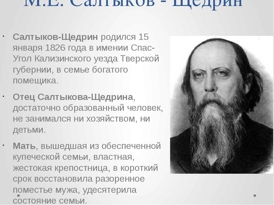 Михаил евграфович салтыков-щедрин - список книг по порядку, биография