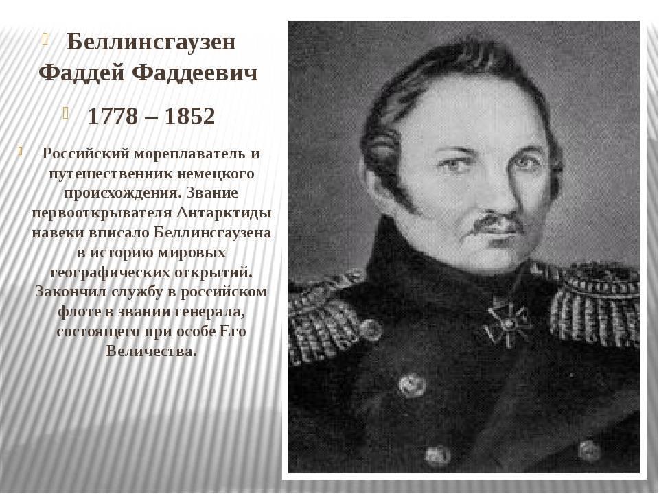 Фаддей фаддеевич беллинсгаузен — краткая биография | краткие биографии