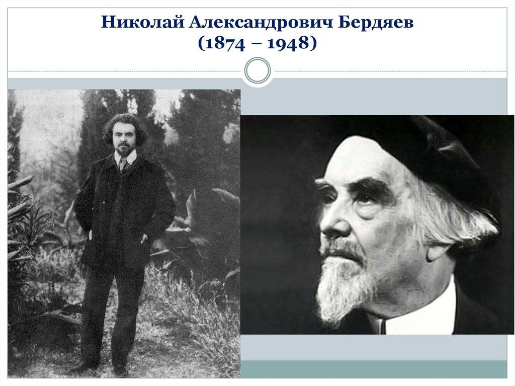 Николай бердяев - биография, факты, фото