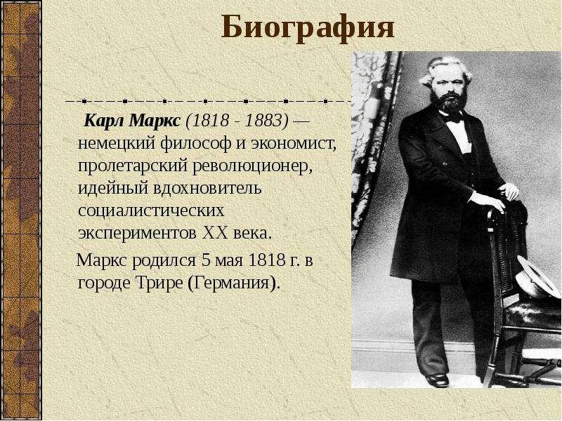 Карл маркс — краткая биография | краткие биографии
