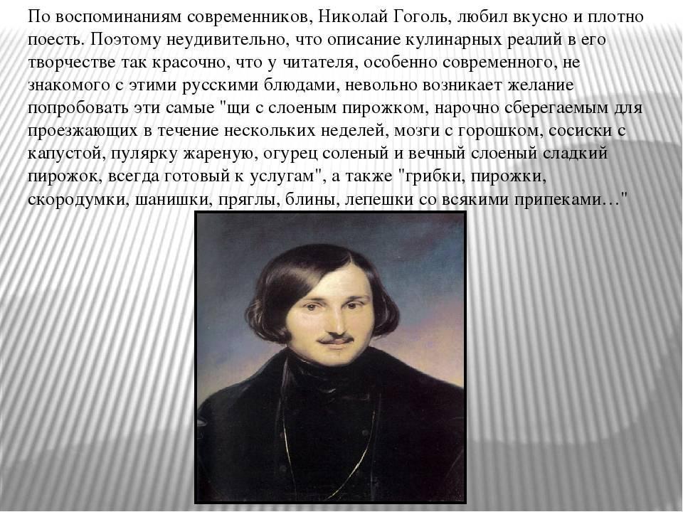 Николай Гоголь - фото