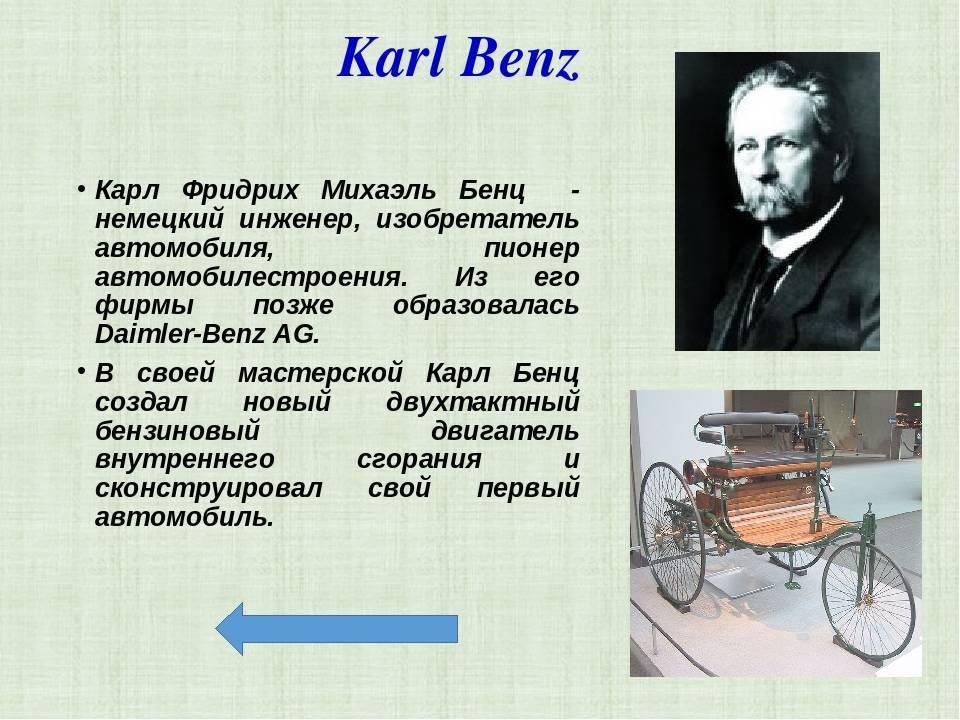 Бенц, карл википедия