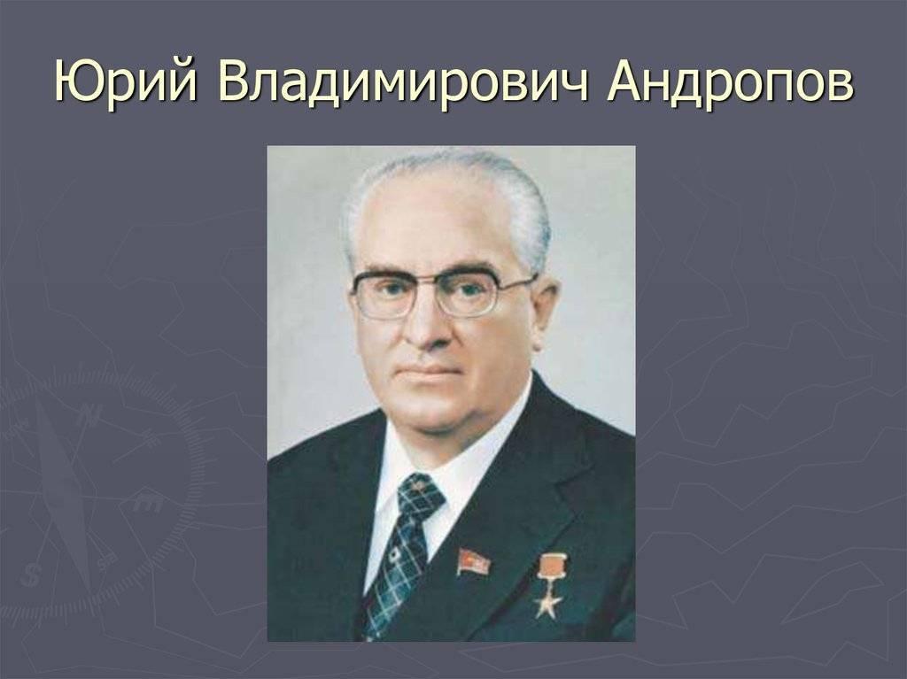 Правление андропова юрия владимировича
