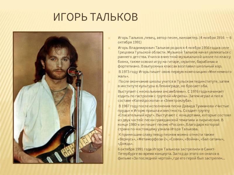 Тальков игорь игоревич