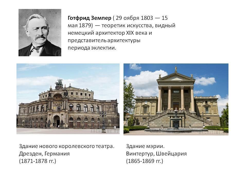 Земпер, готфрид биография, молодые годы (до 1834 года), жизнь в дрездене (1834—1849)