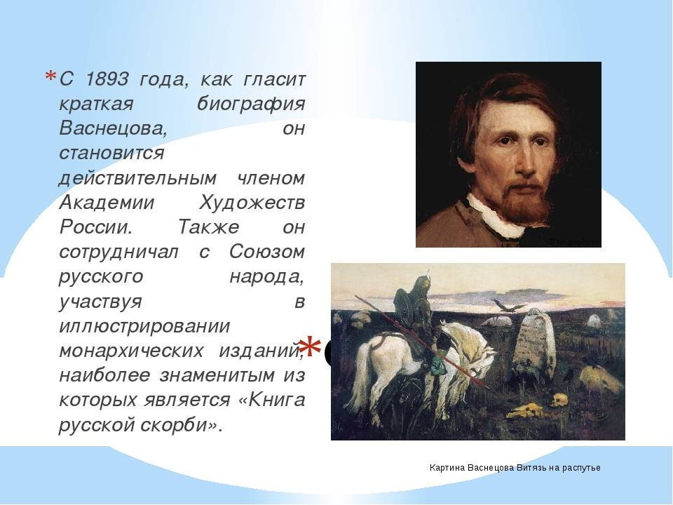 Виктор васнецов: жизнь и творчество художника