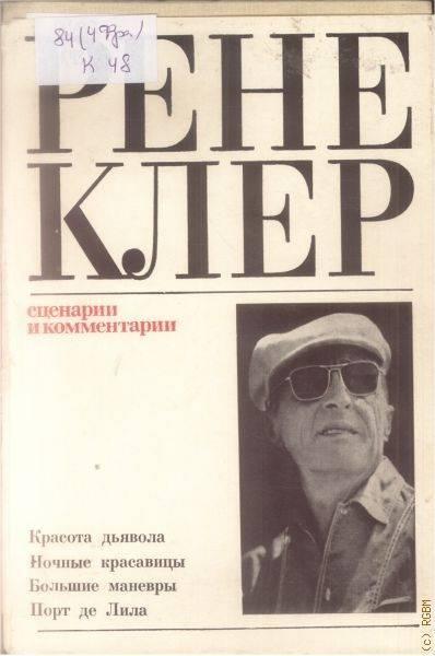 Биография Рене Клера