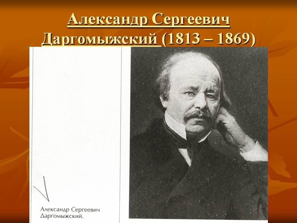 Даргомыжский, александр сергеевич