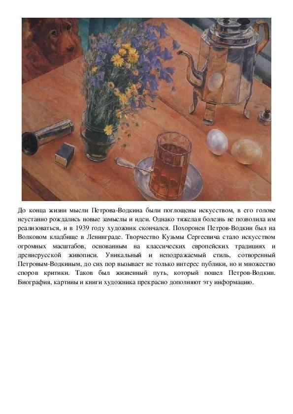 Петров-водкин, кузьма сергеевич