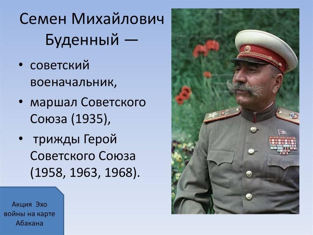 Буденный биография кратко – самое главное из личной жизни маршала семена михайловича