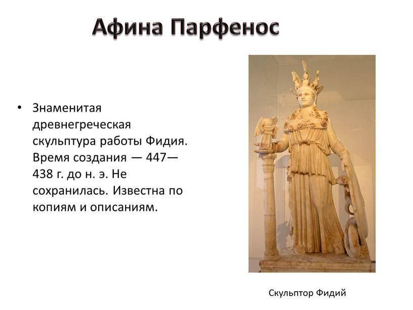Фидий (астроном) биография, положение в истории астрономии, в культуре