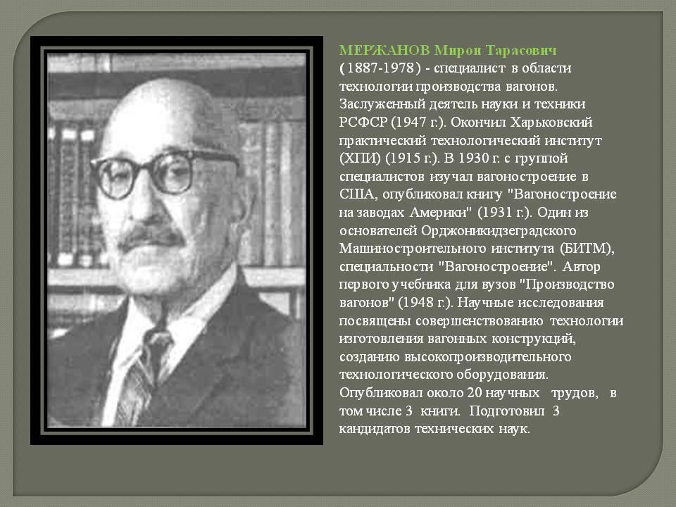 Wikizero - мержанов, мирон иванович