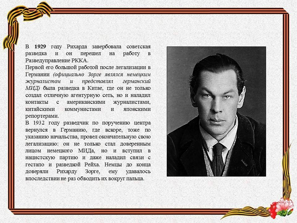 Самые известные шпионы и разведчики в мире