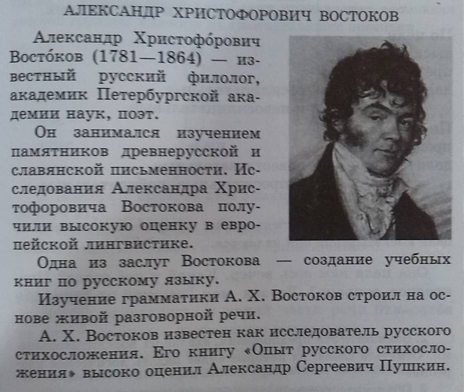 Востоков, александр христофорович