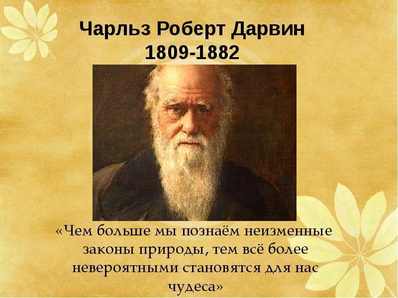 чарльз дарвин - английский натуралист и путешественник, создатель теории эволюции — общенет