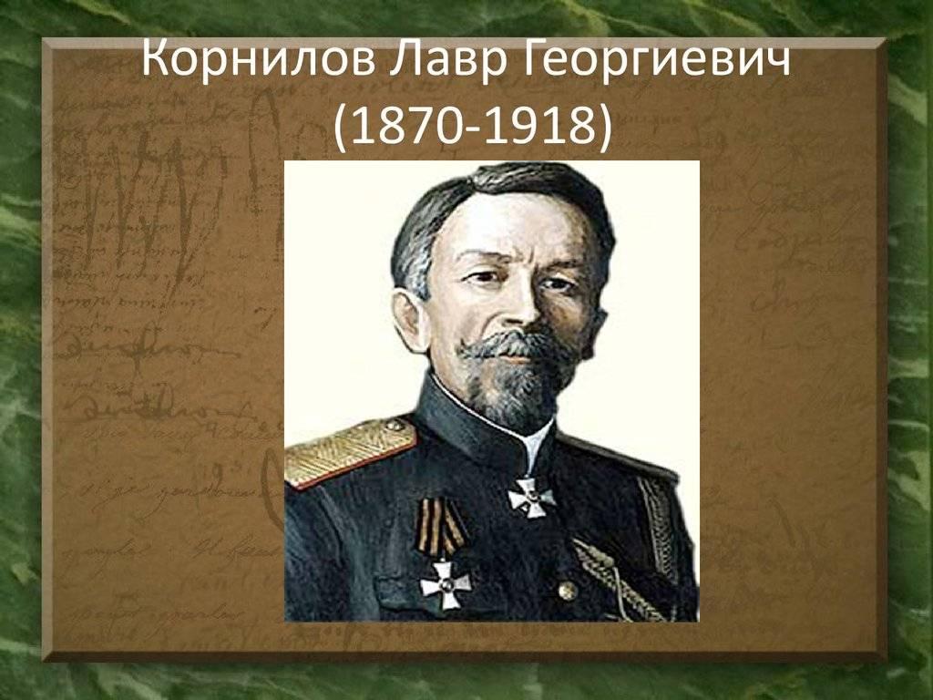 Краткая биография корнилова лавра георгиевича | краткие биографии
