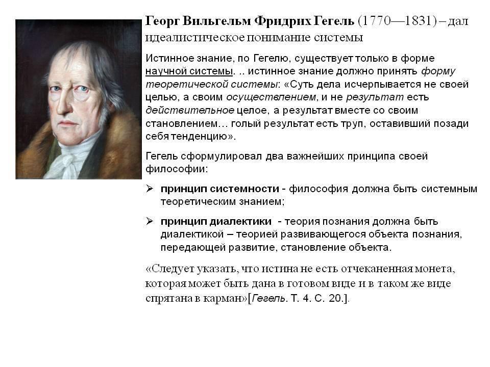 Георг вильгельм фридрих гегель | история живописи вики | fandom