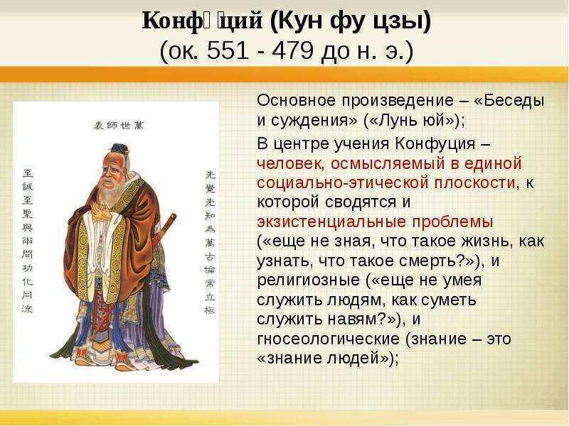 Конфуций интересные факты. биография конфуция о главном