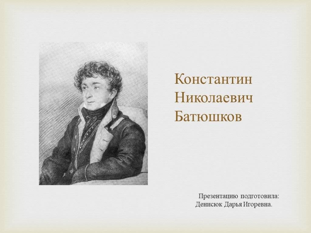 Биография батюшкова, творчество поэта константина николаевича