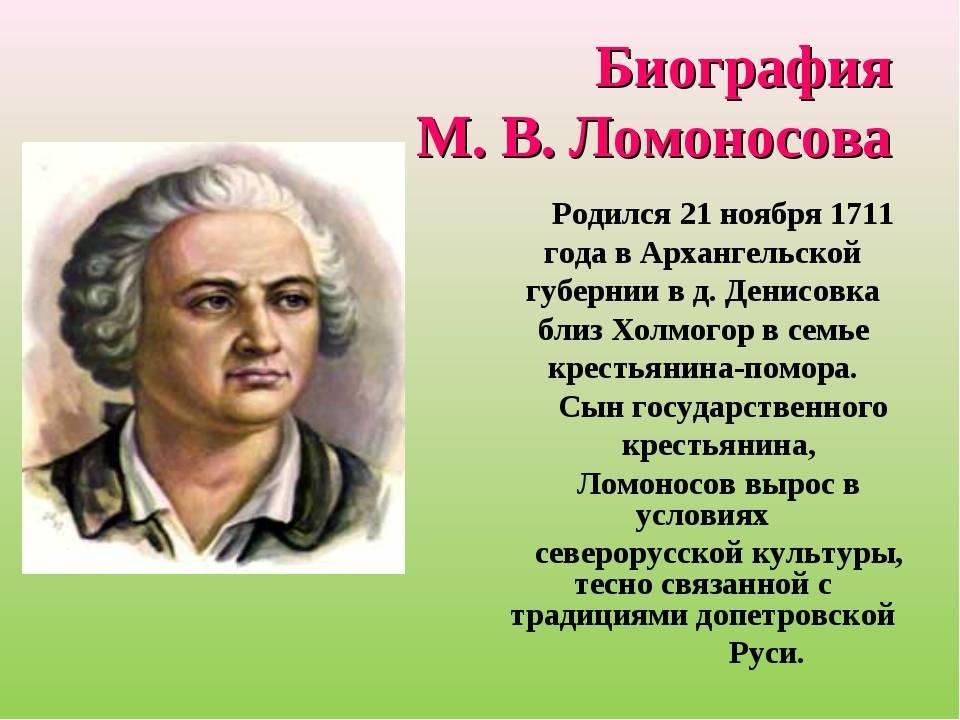 Михаил васильевич ломоносов | russian writers | fandom