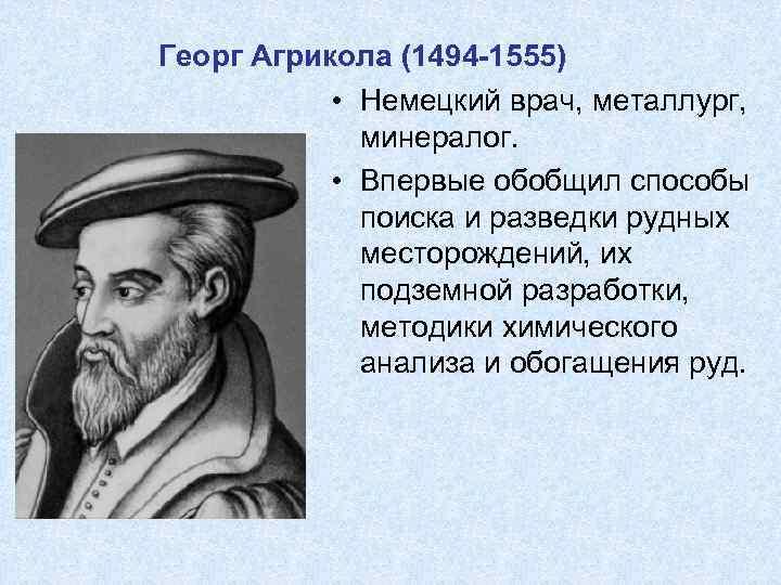 Георгий агрикола - вики