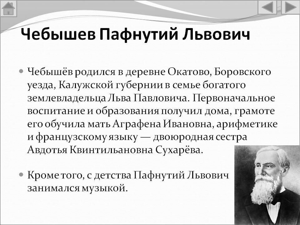 Пафнутий львович чебышев   министерство образования и науки калужской области