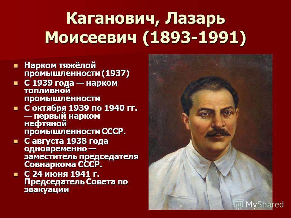 Каганович Лазарь Моисеевич