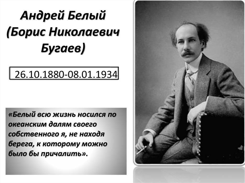 Андрей белый – биография, фото, личная жизнь, книги, стихи - 24сми