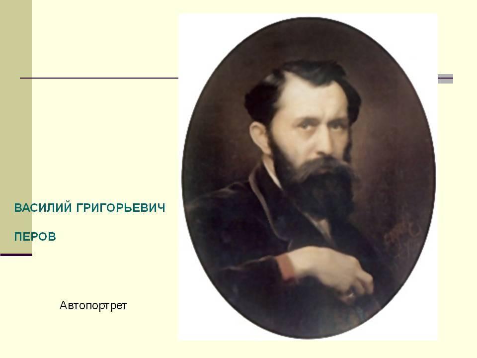 Перов, василий григорьевич — википедия