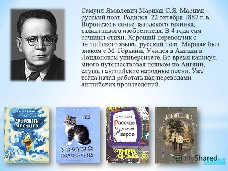 Самуил маршак: биография, личная жизнь, семья, жена, дети - журнал о всём
