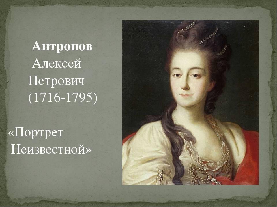 Русские художники. антропов алексей петрович.