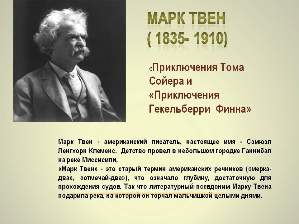 Марк твен — википедия