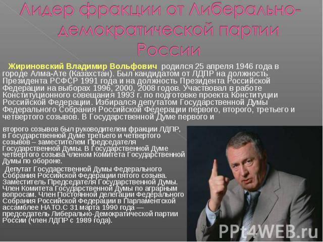 Биография владимира вольфовича жириновского   криминальные авторитеты воры в законе