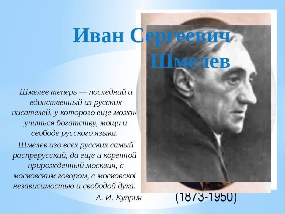 Иван шмелев - биография, личная жизнь, фото