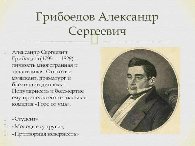 Александр сергеевич грибоедов: биография и творчество, исторические памятники