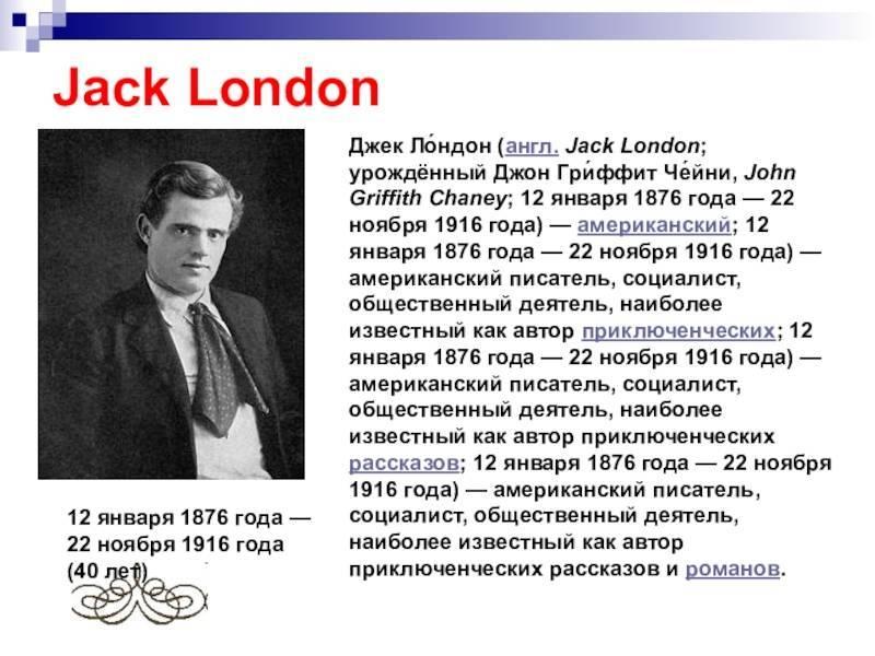Джек лондон — википедия. что такое джек лондон