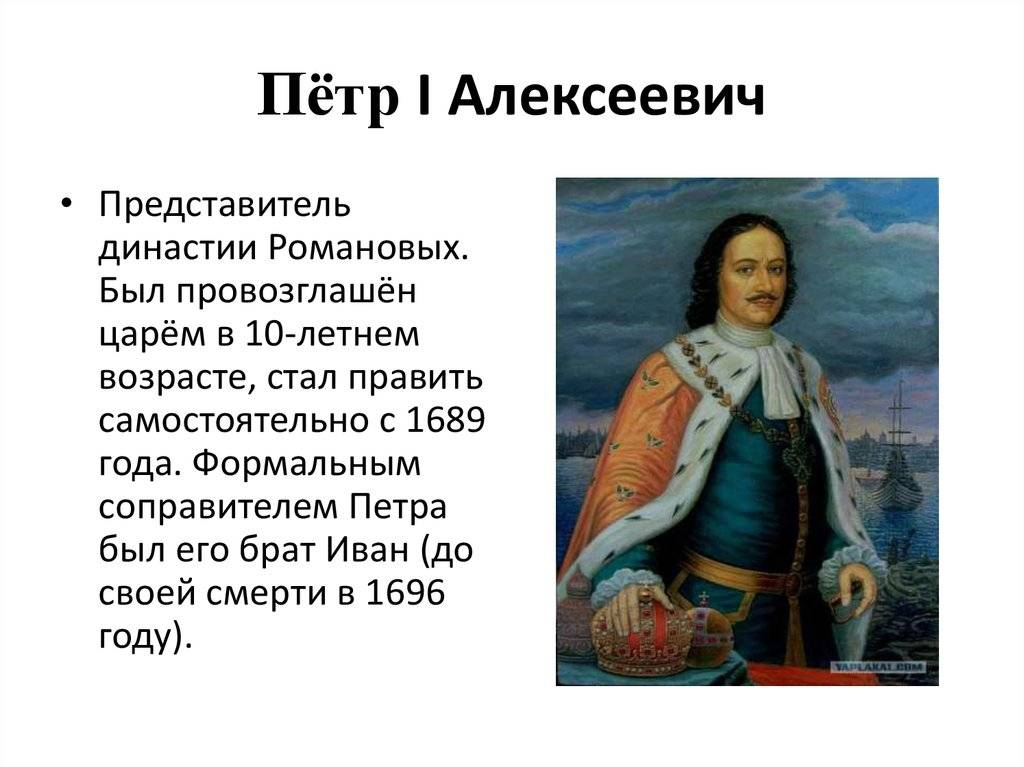 Пётр i — циклопедия