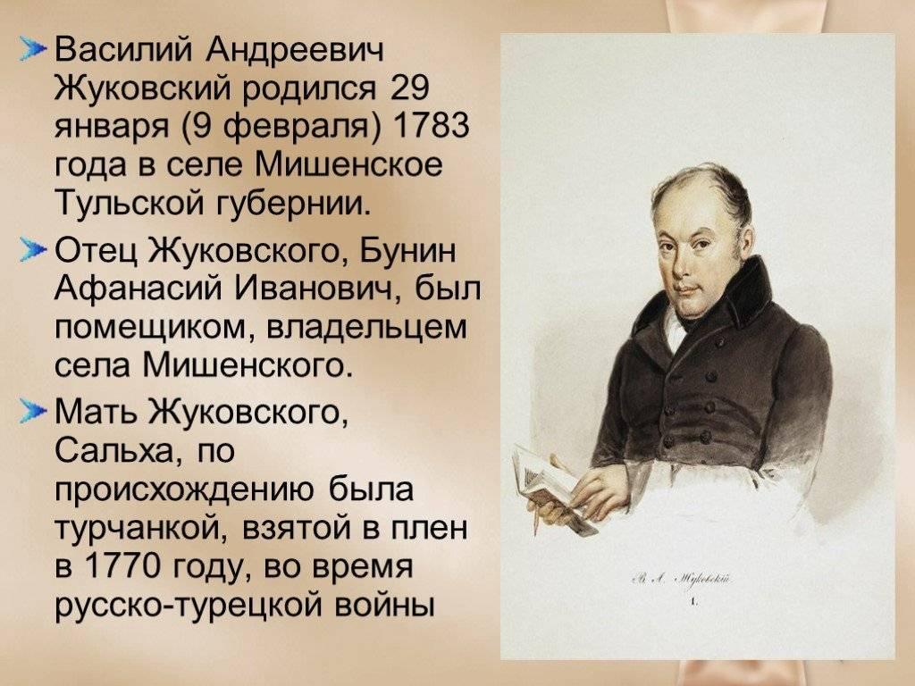 Василий андреевич жуковский: биография | история российской империи