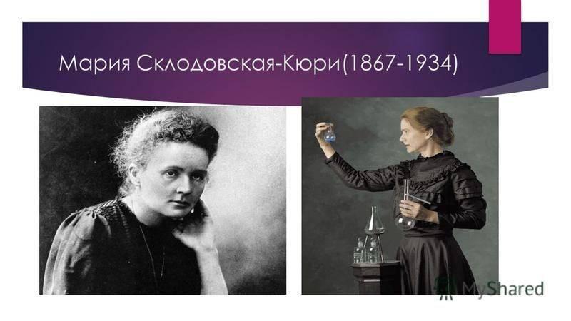 Мария кюри - биография