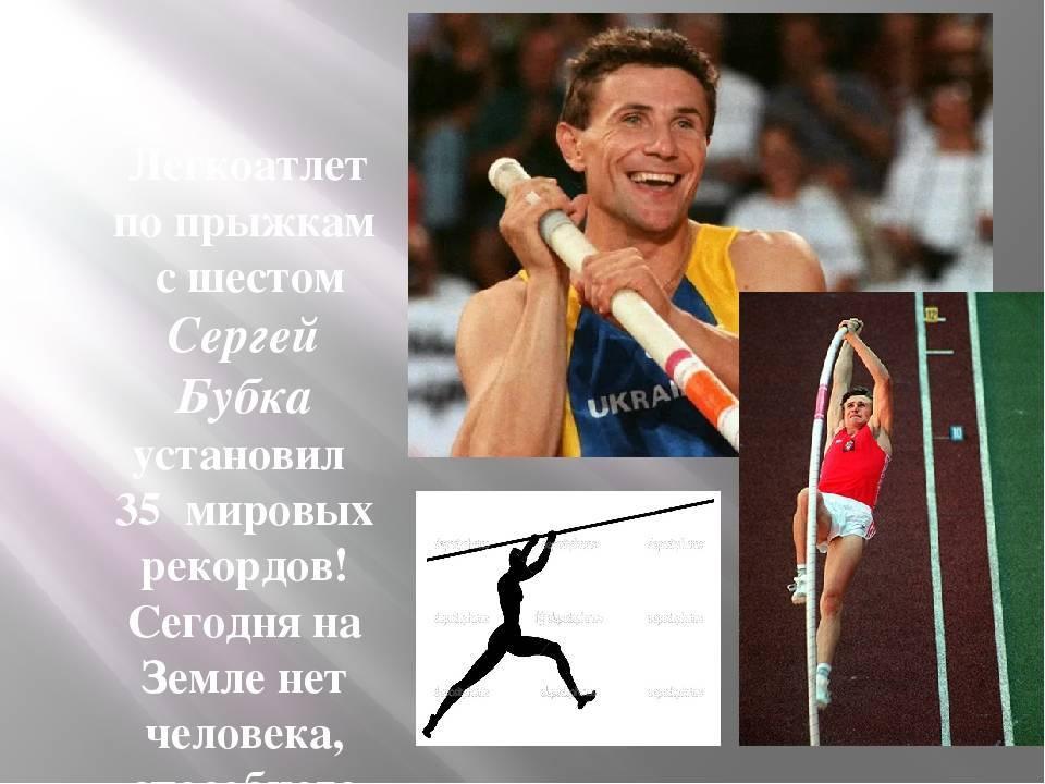 Бубка сергей назарович. 100 знаменитых спортсменов