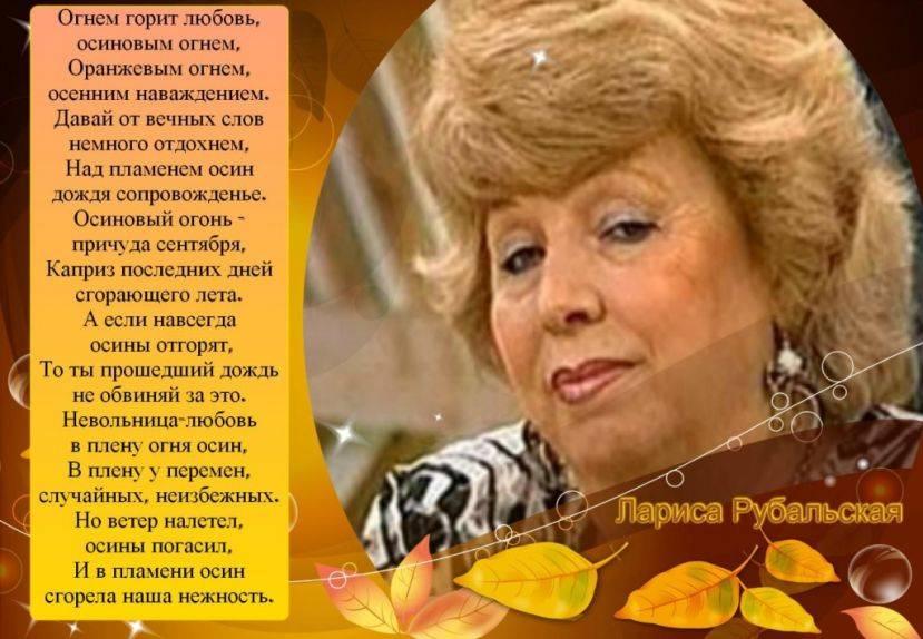 Рубальская лариса алексеевна - биография, новости, фото, дата рождения, пресс-досье. персоналии глобалмск.ру.