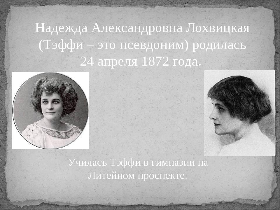 Надежда тэффи биография и творчество. краткая биография надежды александровны лохвицкой