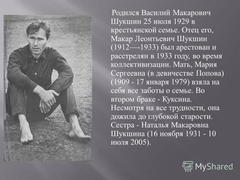 Биографиявасилия макаровича шукшина