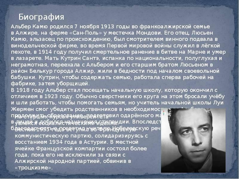 Лучшие книги альбера камю :: syl.ru