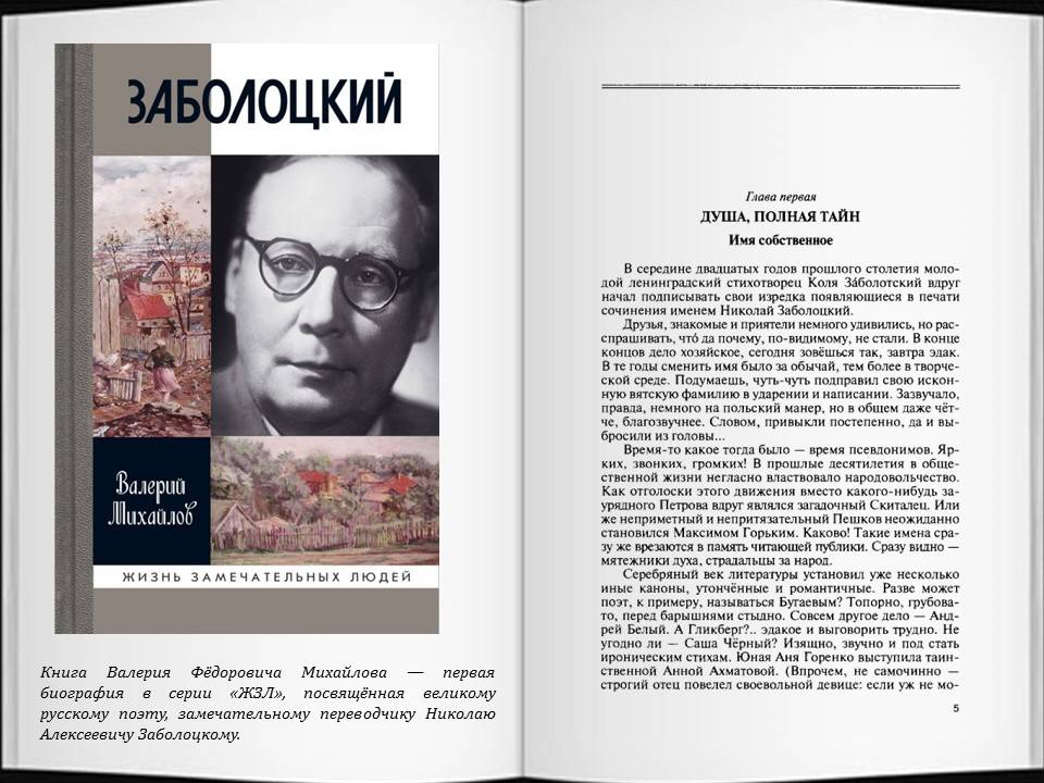 Биография николая алексеевича заболоцкого: кратко, самое главное