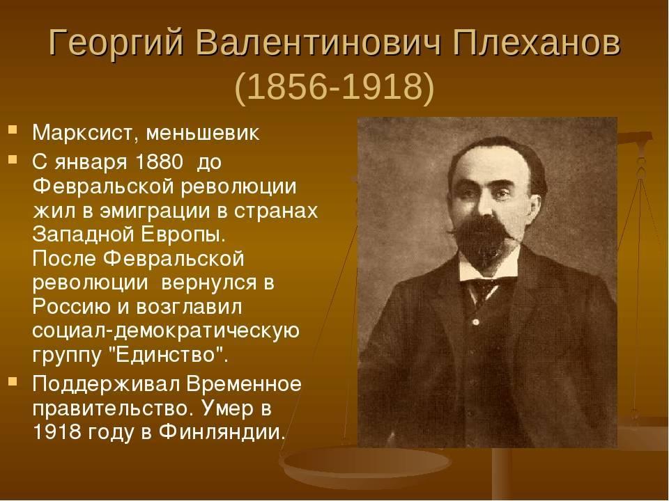 Плеханов Георгий Валентинович