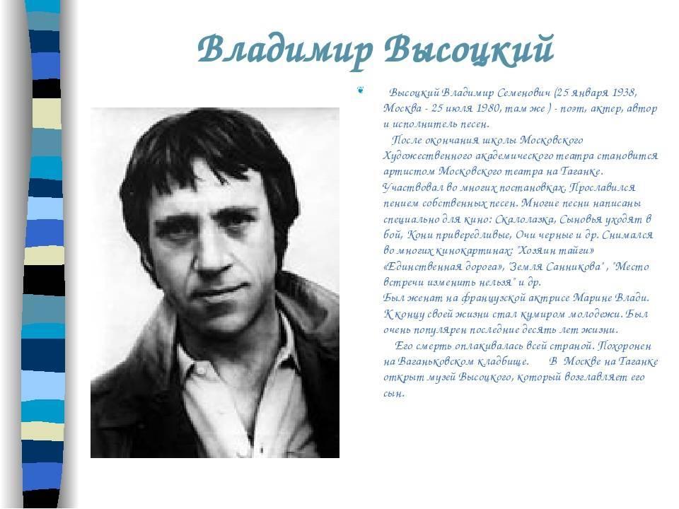 Владимир высоцкий: биография, фото, личная жизнь